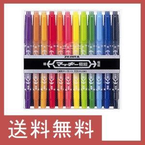 ゼブラ 油性ペン マッキー 極細 12色 MCF-12C 送料無料