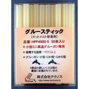 主原料は、アクリル系のホットメルト接着剤。薄いベージュ色 スティックサイズ:直径約7.2・長さ約10...