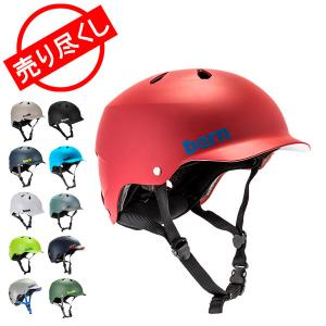 バーン BERN ヘルメット ワッツ Watts オールシーズン 大人 自転車 スノーボード スケー...