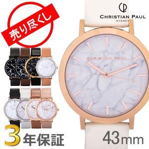 【3年保証】クリスチャンポール Christian Paul 腕時計 マーブルライン ユニセックス 大理石調 レザー 43mm Marble Collection ボーイズ レディース メンズ|glv