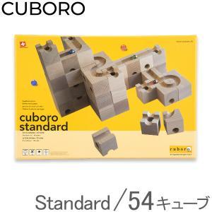 【お1人様1点限り】 キュボロ Cuboro クボロ スタンダード 54キューブ 0111 111 玉の塔 木のおもちゃ 積み木 クボロ社|glv