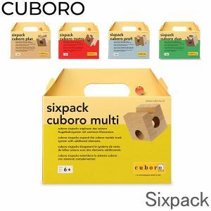 【お1人様1点限り】 キュボロ Cuboro クボロ シックスパック sixpack 玉の塔 木のおもちゃ 積み木 クボロ社|glv