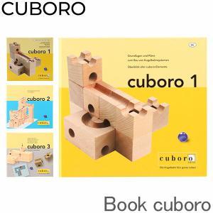 【お1人様1点限り】 Cuboro キュボロ クボロ Book cuboro キュボロブック1 解説 キッズ 木のおもちゃ 積み木|glv
