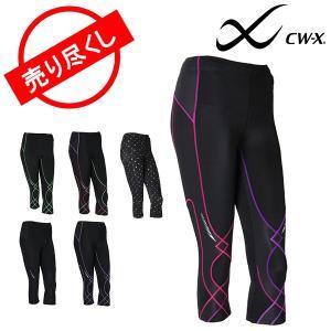 シーダブリュー エックス CW-X 3 4 Length Stabilyx Tights-NEW スタビライクスモデル WOMEN'S ウィメンズ スポーツウェア スポーツ用品 タイツ 機能性インナー