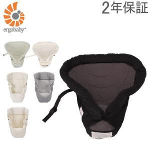 【2年保証】エルゴベビー ERGOBABY インファント インサート っこ紐 新生児 抱っこひも おんぶ紐 Infant Insert|glv