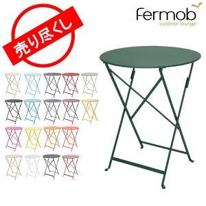 フェルモブ Fermob ラウンドテーブル 折りたたみ ビストロ メタル Bistro Metal Round Table カフェ テーブル スチール glv