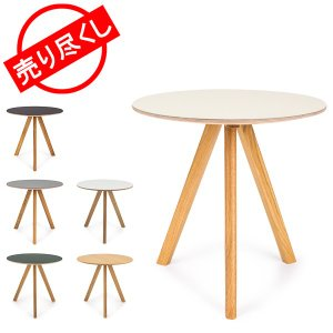 ヘイ Hay ラウンドテーブル 直径50cm コペンハーグ サイドテーブル CPH 20 Copenhague 木製 テーブル glv