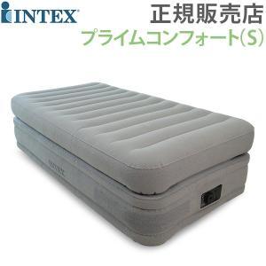 90日保証 インテックス Intex エアーベッド 電動 プライムコンフォート TWIN(シングル)64443|glv