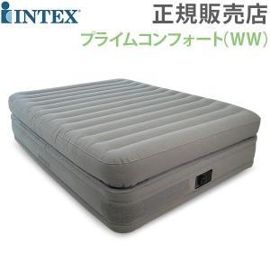 90日保証 インテックス Intex エアーベッド 電動 プライムコンフォート QUEEN(ワイドダブル)64445|glv