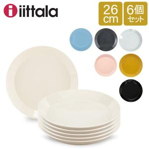 イッタラ 皿 ティーマ 26cm 北欧ブランド インテリア 食器 お洒落 プレート 6枚セット iittala TEEMA 母の日|glv