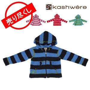 カシウェア フードパーカ ベビージャケット 赤ちゃん 子供 洋服 ベビージップアップ 防寒 新素材 KASHWERE Baby Jackets Stripped - Hooded - Boys & Girls|glv