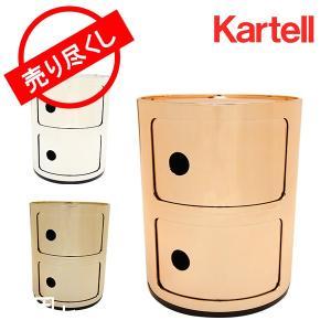 カルテル Kartell Kartell - Componibili コンボニビリ 2段 Chrome 5966 glv