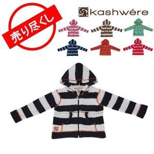 カシウェア フードパーカ 12〜24ヶ月 国内検針済 ベビージップアップ 防寒 可愛い 赤ちゃん KASHWERE Baby Jackets - Stripped - Hooded - Boys & Girls|glv