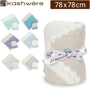 KASHWERE カシウェア ベビーブランケット & キャップ 帽子 Baby Blanket-Ru...