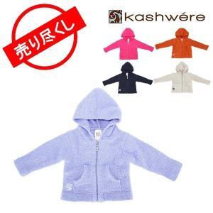 カシウェア KASHWERE 国内検針済 ベビーパーカー Baby Jackets - Hooded - Solid - Boys & Girls|glv