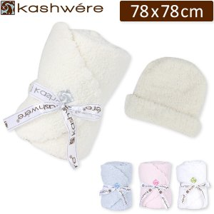 KASHWERE カシウェア BABY ベビー SOLID BABY BLANKET WITH SO...