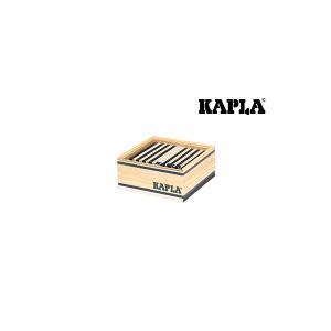 【お盆もあすつく】カプラ KAPLA カラー クアドラット 42枚入 C42NB glv
