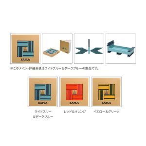 【お盆もあすつく】売り尽くし カプラ おもちゃ 魔法の板 カラー 40枚入 おもちゃ 玩具 知育 積み木 プレゼント Kapla|glv|02