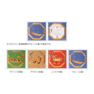 【お盆もあすつく】カプラ おもちゃ アートブック 本 積み木 ブロック デザインブック 知育 Kapla glv 02