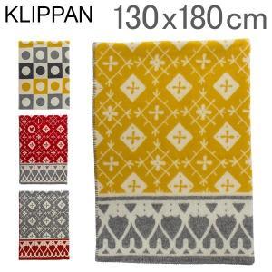 【全品あすつく】クリッパン KLIPPAN ウールブランケット 130×180cm Wool Blankets ひざ掛け 毛布 オフィス ふわふわ 北欧ブランド|glv