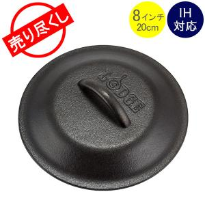 ロッジ Lodge ロジック スキレットカバー 8インチ L5IC3 Lodge Logic Iro...