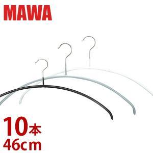 マワ ハンガー エコノミック 10本セット 46 × 1cm 460 × 10mm マワハンガー ハンガー まとめ買い 収納 機能的 セット デザイン クローゼット 洗濯物 03100/05|glv