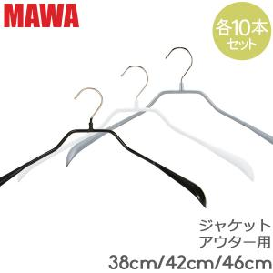 マワ Mawa ハンガー ボディーフォーム 38cm / 42cm / 46cm 各10本セット Bodyform 38/L 42/L 46/L マワハンガー まとめ買い 収納|glv