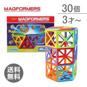 【全品あすつく】赤字売切り価格マグフォーマー 30ピース スタンダード Super 30 スーパーマグフォーマー 30 おもちゃ キッズ 63078 glv