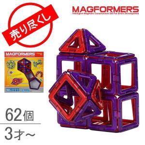 【全品あすつく】赤字売切り価格 マグフォーマー Magformers 62ピース おもちゃ 玩具 知育玩具 キッズ 空間認識 展開図 glv
