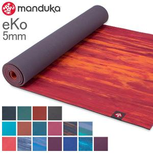 【あすつく】 マンドゥカ Manduka ヨガマット 5mm エコマット eKo Mat Stand...