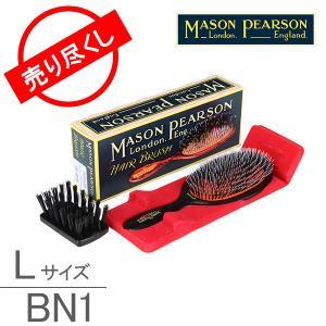 Mason Pearson メイソンピアソン Popular (L) ポピュラーミックス Dark Ruby ダークルビー BN1 猪毛ブラシ