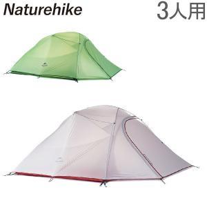 ネイチャーハイク Naturehike 3人用 防水シリコン加工 ウルトラライト ダブルウォールテントThree-Man Cloud Up-3 Tent|glv