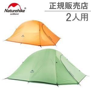 ネイチャーハイク Naturehike 2人用 ウルトラライト ダブルウォールテント Ultralight Two-Man Cloud Up-2 Tentアウトドア|glv