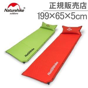 ネイチャーハイク Naturehike 枕付き インフレータブル スリーピングパッド Automatic Inflatable Egg Crate Sleeping Pad|glv