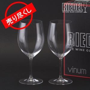 赤字売切り価格 リーデル ヴィノム ブルネッロ・ディ・モンタルチーノ 2個 クリア(透明) 6416/90 ワイングラス glv