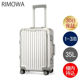 リモワ RIMOWA オリジナル 925530 キャビン 35L 4輪 機内持ち込み スーツケース Original Cabin|glv