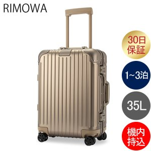 【P10倍】 リモワ スーツケース オリジナル 925530 キャビン 35L 4輪 機内持ち込み RIMOWA Original Cabin 【同梱不可】 glv