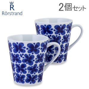 【お盆もあすつく】ロールストランド Rorstrand モナミ マグカップ 2個セット 340mL 取っ手付き 北欧 食器 スウェーデン 1012279 マグ glv