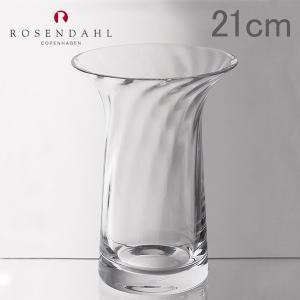 ローゼンダール Rosendahl フラワーベース 花瓶 21cm フィリグラン Filigran オプティカル クリア 38064 ガラス 北欧 花びん ベース|glv