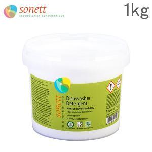 ソネット Sonett ナチュラルディッシュウォッシャー 1kg 食洗機用洗剤 GB4020/SNN4620 食器洗浄機専用洗剤 食器 洗剤 無香料 glv