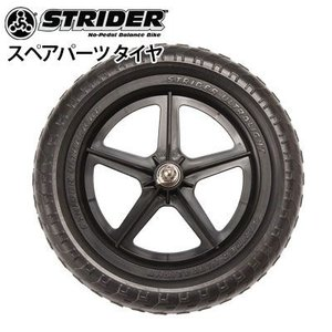 Strider ストライダー スペアパーツ タイヤ(1本)|glv