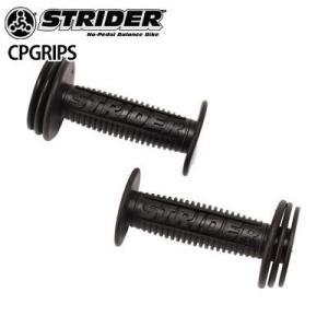 Strider ストライダー スペアパーツ ハンドルグリップ(2個) CPGRIPS|glv