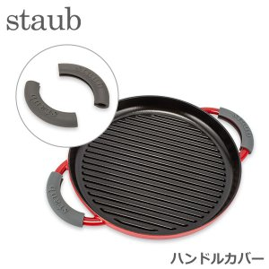 ストウブ Staub シリコン ハンドルカバー 1190797/40509-916-0 Asas silicona 鍋 フライパン|glv