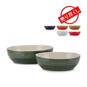 【あすつく】 ストウブ Staub オーバル ボウルセット 23cm&27cm 40511-57 M...