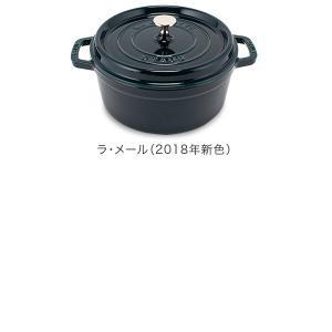ストウブ Staub ピコ ココット ラウンド 24cm 両手鍋 ホーロー 鍋 Cocotte おしゃれ キッチン|glv|04
