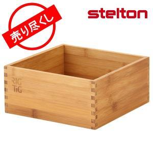 赤字売切り価格STELTON ステルトン WOODSTOCK - LARGE ウッドストックラージ L ZPR3-2 ストレージボックス|glv