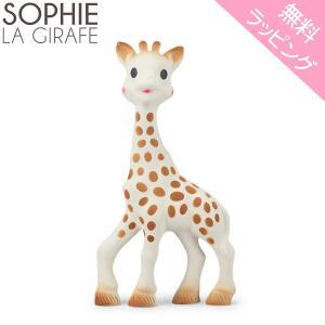 【無料ラッピング付き】 キリンのソフィー Sophie La Girafe Vulli ヴュリ 赤ち...