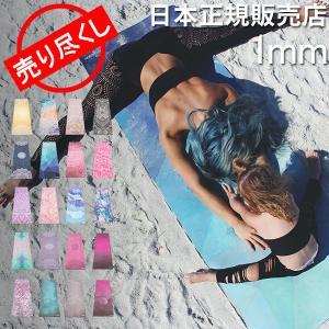日本正規販売店 ヨガデザインラボ ヨガ マット 洗える デザイン かわいい カラフル 持ち運び ピラ...