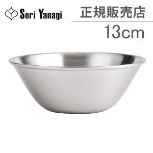 柳宗理 ステンレスボール 13cm 日本製 4905689311002 ボール ボウル キッチン 調理器具 ステンレス Yanagi Sori|glv