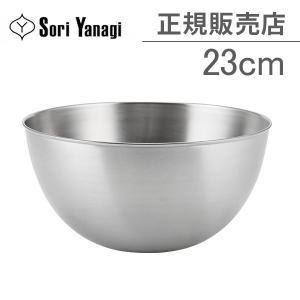 柳宗理 ステンレスボール 23cm 日本製 4905689311033 ボール ボウル キッチン 調理器具 ステンレス Yanagi Sori|glv